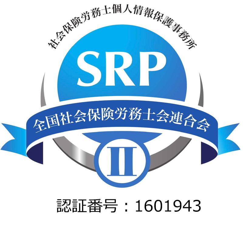 兵庫 県 社会 保険 労務 士 会